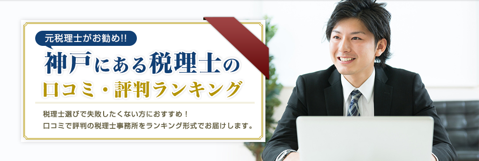 神戸の税理士 口コミ・評判 ランキング