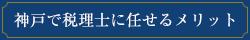神戸で税理士に任せるメリット