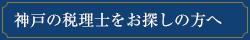 神戸の税理士をお探しの方へ